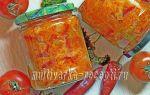 Зимний салат кубанский в мультиварке без стерилизации
