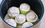 Кабачки, фаршированные мясом и рисом в мультиварке